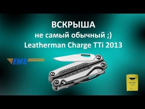ВСКРЫША - не самый обычный ;) Leatherman Charge TTi 2013 gold