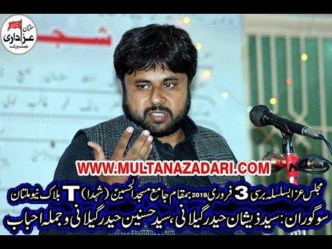 Nohakhawan Qurban Jafari I Majlis 3 Feb 2019 I Masjid Al Hussain a.s T Block New Multan