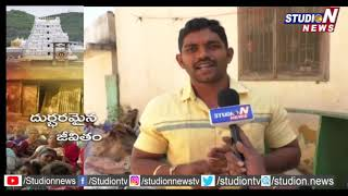 Special Story On Life Of Poor People In Tirumala