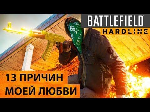 13 причин моей любви | Battlefield Hardline