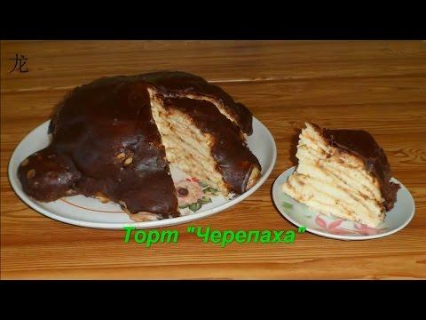 Как приготовить торт черепаха - видео
