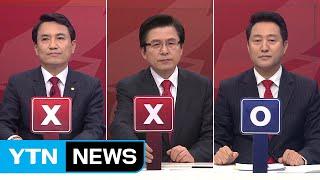 朴 탄핵 불가피?...황교안·김진태 '반대' vs 오세훈 '찬성' / YTN