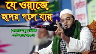 Mufti Amzad Hossain Ashrafi | এসে গেছে দ্বিতীয় হাফিজুর রহমান সিদ্দিকী