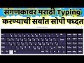मर ठ ट यप ग करण य च सर व त स प पध दत Marathi Typing Tricks Marathi Essay Typing Method mp3