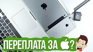 Стоит ли покупать технику Apple ?