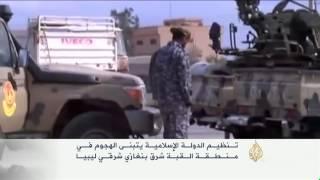 تنظيم الدولة يتبنى الهجوم على منطقة القبة ببنغازي