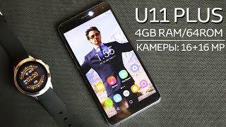OUKITEL U11 PLUS СМАРТФОН с 4GB RAM/64 ROM для СЕЛФИ + КОНКУРС