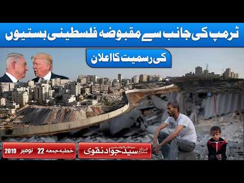 Trump ka Maqbooza Falastaini Bastiyon ki Rasmiyat ka ailaan | Ustad e Mohtaram Syed Jawad Naqvi