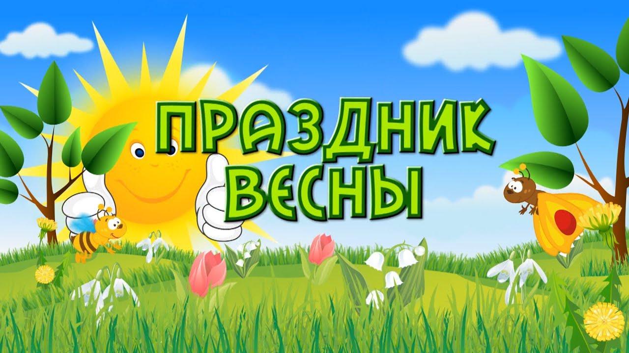 Праздник 8 марта в саду 11 фотография