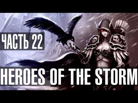 Фан-стрим по Heroes Of The Storm от портала GoHa.Ru [Часть 22]
