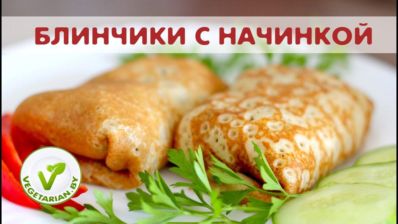 Рецепт блинчиков с начинкой