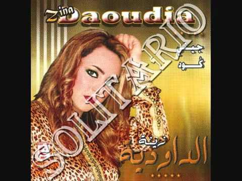 zina Daoudia jadid 2012 ey jini good by amal sweet