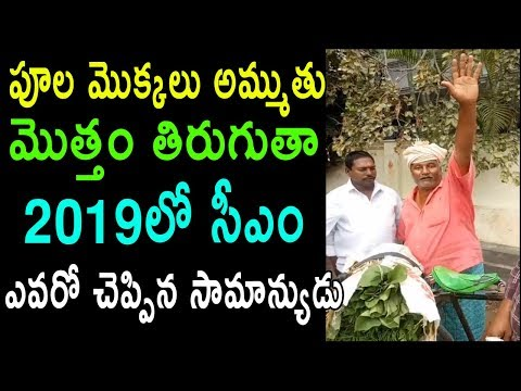 Common People Survey | Supports To YCP | 2019 Elections Seat wins Jagan CM | Facts | Cinema Politics