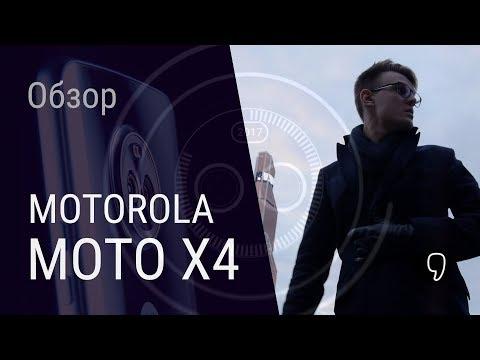 Обзор Motorola Moto X4: что стало с X-серией?