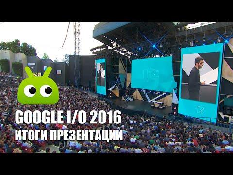 Итоги презентации Google I/O 2016