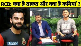 Team Analysis RCB: Strength & Weakness Of Kohli's Royal Challengers Bangalore | IPL 2019