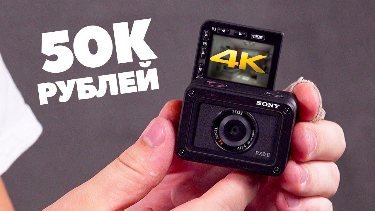 Самая маленькая камера 4К за 50 ТЫСЯЧ РУБЛЕЙ!