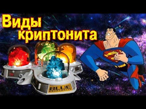 Виды криптонита | Все цвета криптонита | Colors of kryptonite
