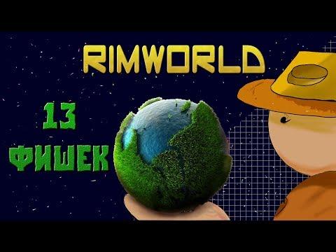 Rimworld - TOP 13 фишек и тактик