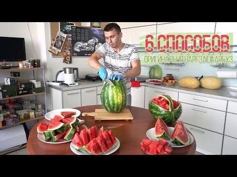 Шесть способов оригинально нарезать арбуз
