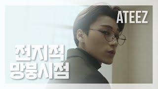 [전지적 망붕 시점] 에이티즈(ATEEZ) - 최산