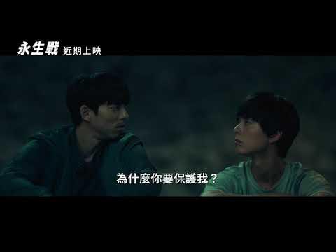 孔劉、朴寶劍兩大男神《永生戰》即將於12月在台上映