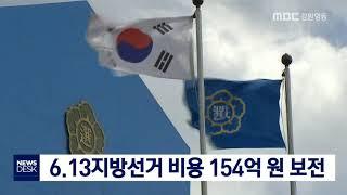 6.13지방선거 비용 154억 원 보전