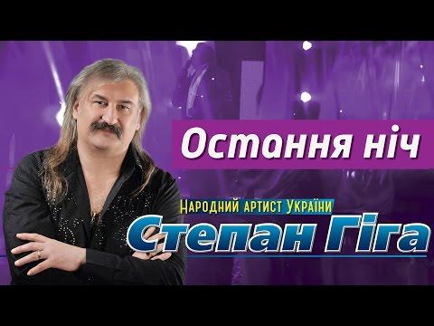 Степан Гіга - Остання ніч