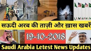 Saudi Live Today Letest News Updates Hindi Urdu !! सऊदी की ताज़ा खबरें,,By Socho Jano Yaara