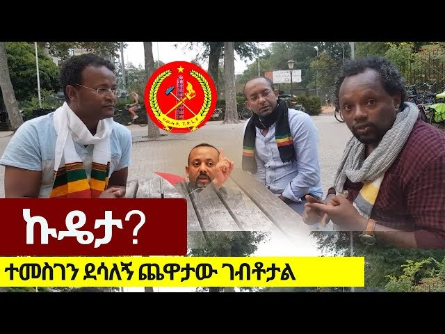 Exclusive Interview with Temesegen Desalegn & Mesfin Aman