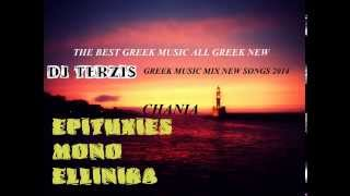 GREEK MUSIC 2014 NEW SONGS MIX DJ TERZIS