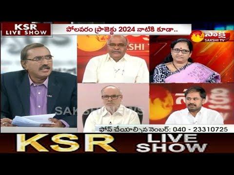 KSR Live Show | పోలవరం జాతికి అంకితం పేరుతో  సీఎం చంద్రబాబు 5వసారి డ్రామా - 12th June 2018