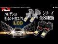あなたの車がLEDヘッドライトに!簡単取付で明るくて色鮮やか!しかも省電力に!