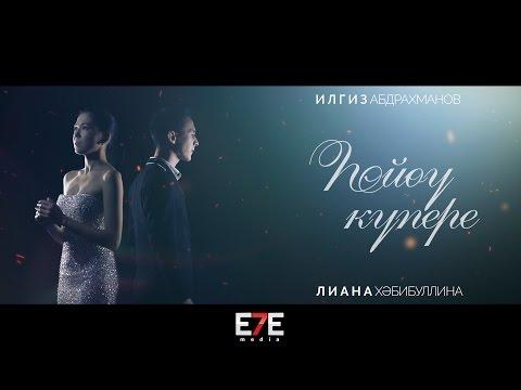 Илгиз Абдрахманов & Лиана Хәбибуллина - Һөйөү күпере