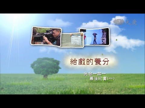台灣-戲說人生-20140914-光合一加一-第1集 給戲的養分
