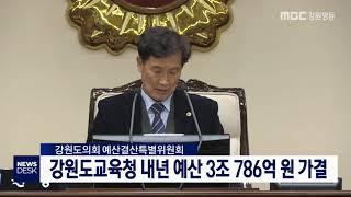 강원도교육청 내년 예산 3조 786억 원 가결