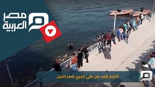 مصر العربية | انتحار شاب من علي كبري قصر النيل