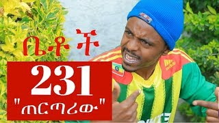 "Betoch - ""ጠርጣሪው"" Comedy Ethiopian Series Drama Episode 231"