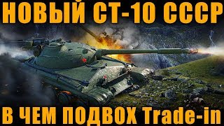 НОВЫЙ СТ-10 УР СССР И В ЧЕМ ПОДВОХ Trade-in | Объект 430У [ World of Tanks ]
