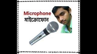 আপনার ফোনকে বানিয়ে ফেলুন ডিজিটাল মাইক্রোফোন। new Microphone। Bangla Tutorial