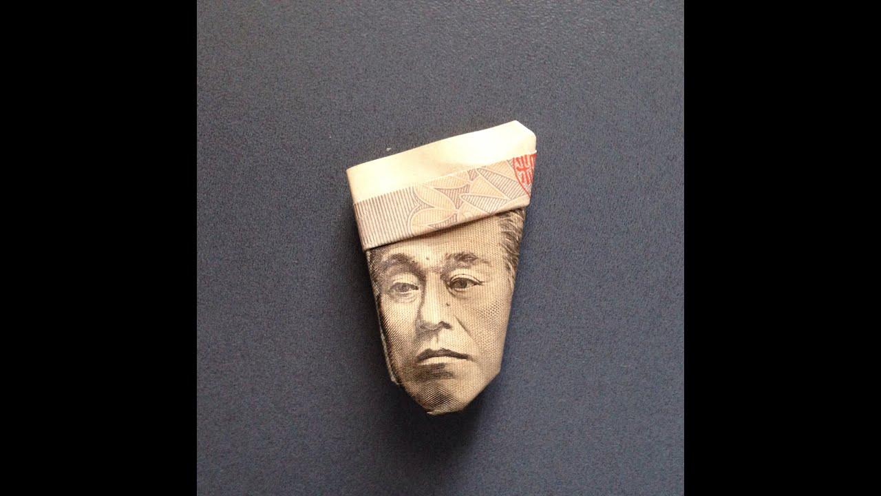 ... 折り方 作り方 一万円札 - YouTube