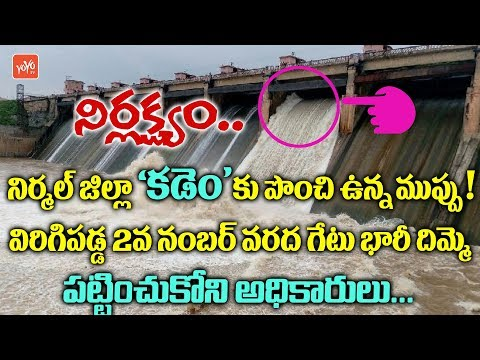 Problems Of Kadem Project | Officials Not Showing Interest in Repairing The Damaged Gates | YOYO TV