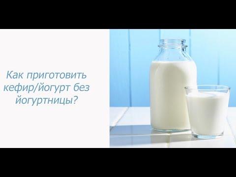 Как сделать кефир в йогуртнице из кефира