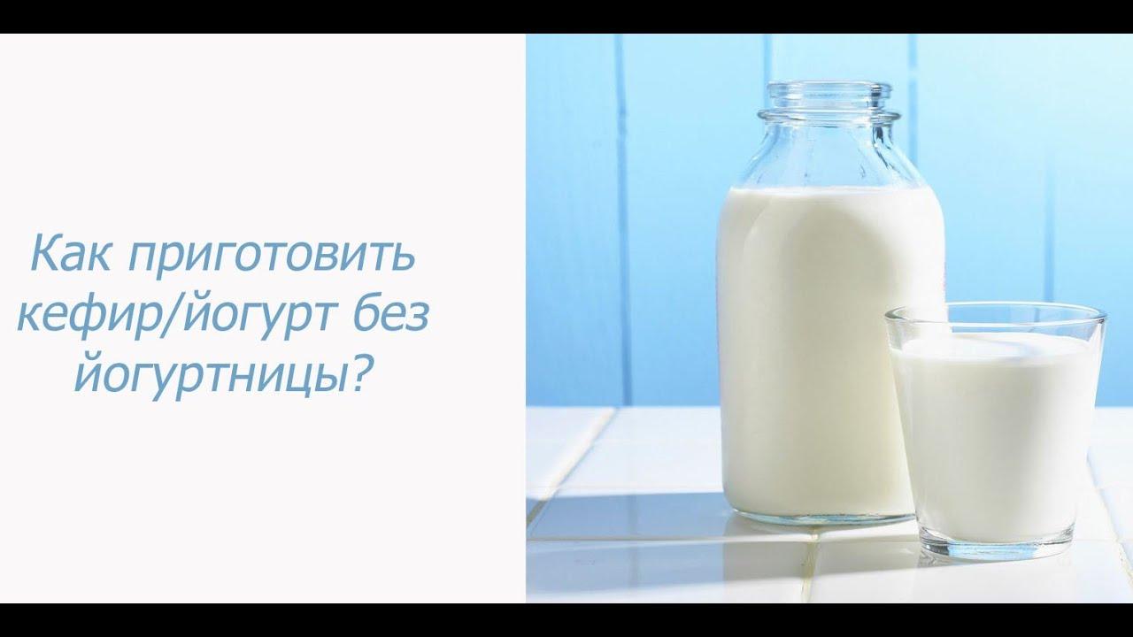 Как сделать закваску для йогурта в домашних условиях? Видео 46