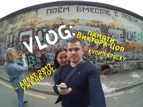 VLOG: Памяти Виктора Цоя. Арбат.
