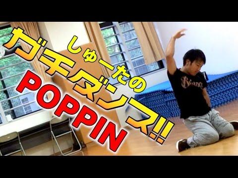 【踊ってみた】しゅーたのガチダンスOh Yeah!!♯5