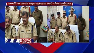 GRP Police Raids In Secunderabad Railway Station For Thieves || MAHAA NEWS