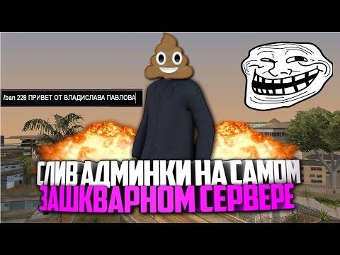 СЛИВ АДМИНКИ НА САМОМ УЖАСНОМ СЕРВЕРЕ GTA SAMP!