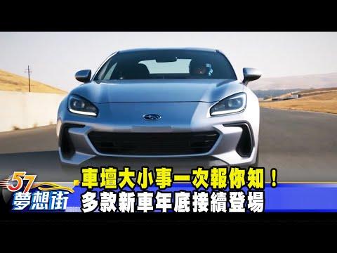 台灣-57夢想街 預約你的夢想-20201127 車壇大小事一次報你知! 多款新車年底接續登場