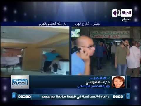 مصر الجديدة - مشادة كلامية بين وزيرة التضامن وزوجة معذب الأطفال